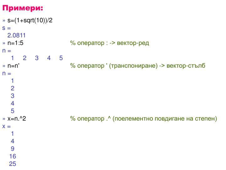 Примери: