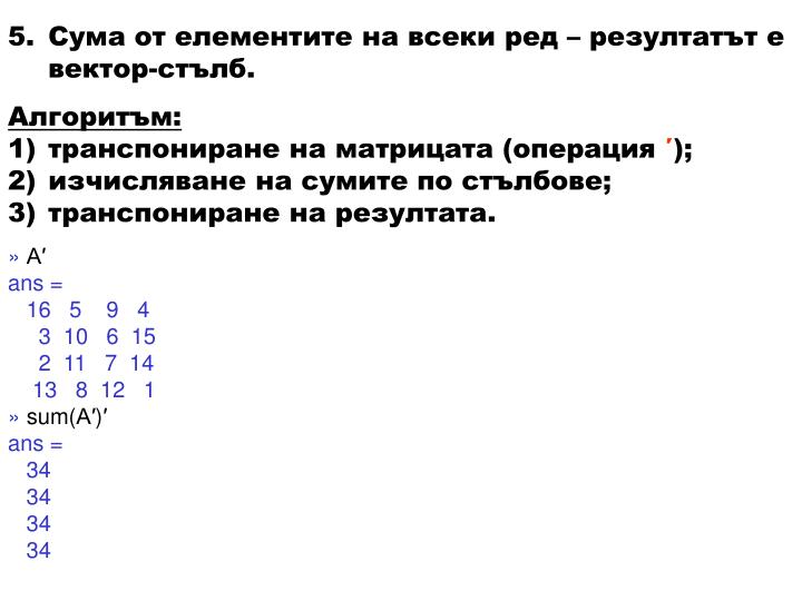 Сума от елементите на всеки ред – резултатът е вектор-стълб.