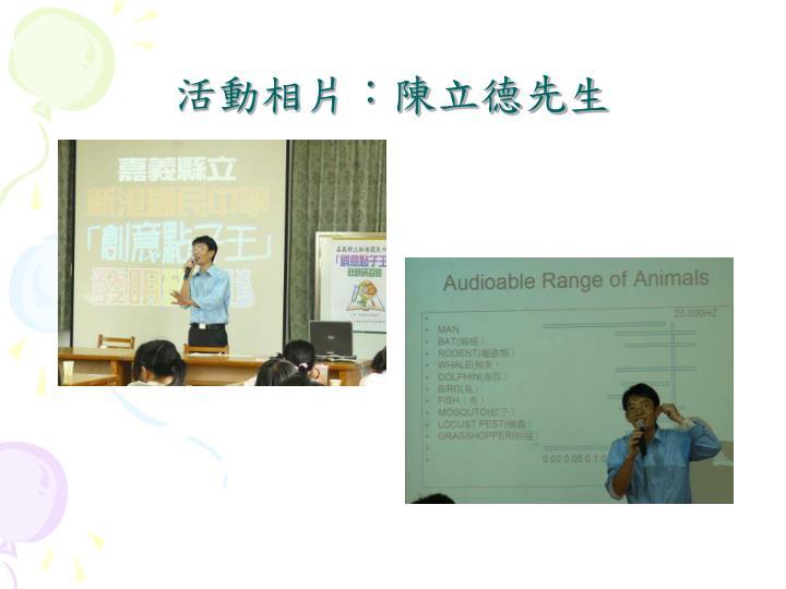 活動相片:陳立德先生