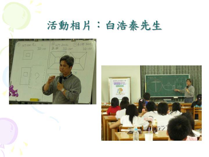 活動相片:白浩秦先生