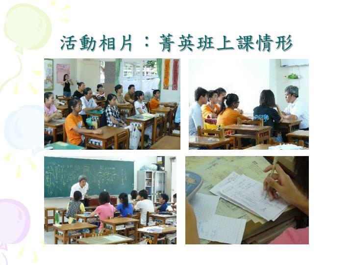 活動相片:菁英班上課情形
