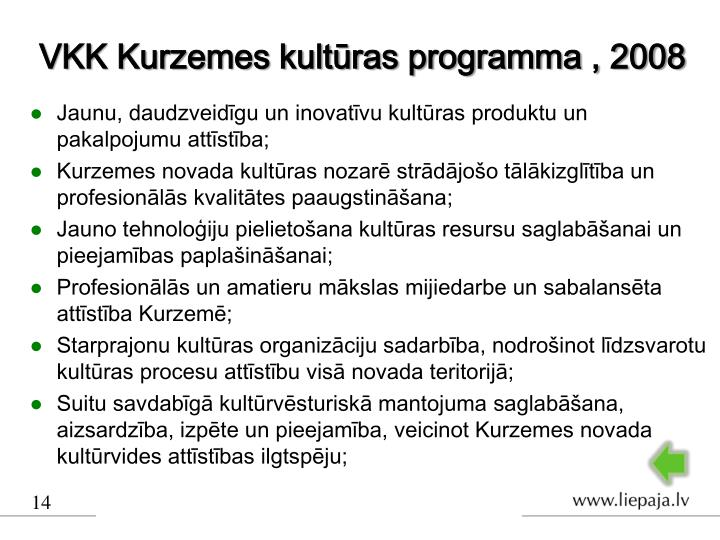 VKK Kurzemes kultūras programma , 2008