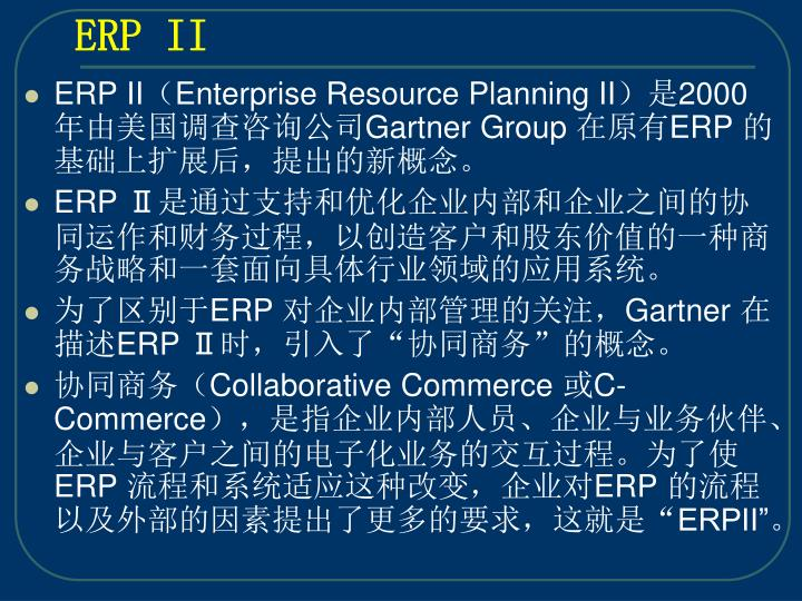 ERP II