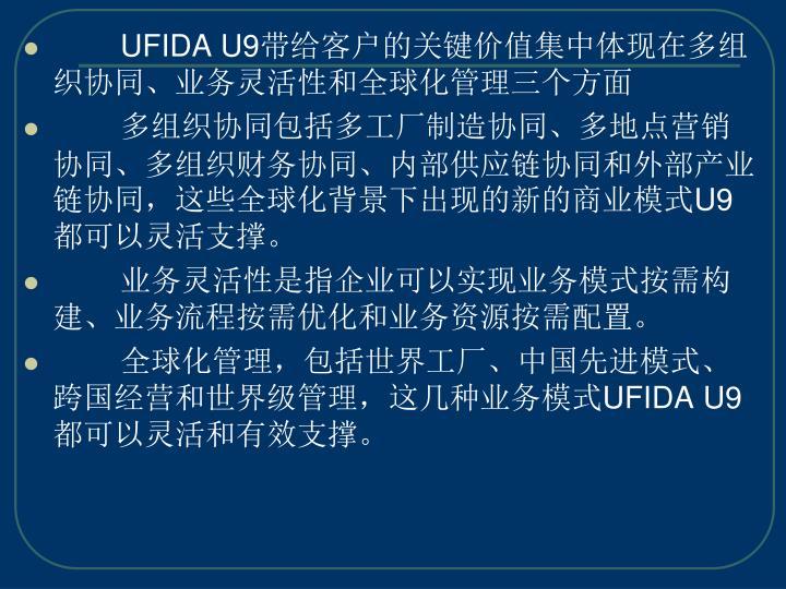 UFIDA U9