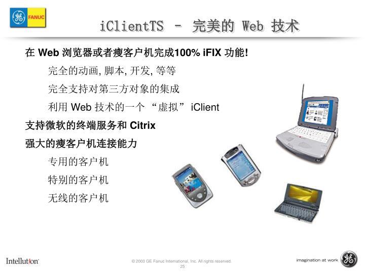 iClientTS –