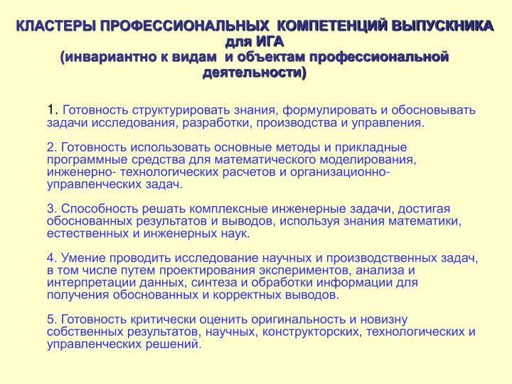КЛАСТЕРЫ ПРОФЕССИОНАЛЬНЫХ  КОМПЕТЕНЦИЙ ВЫПУСКНИКА для ИГА