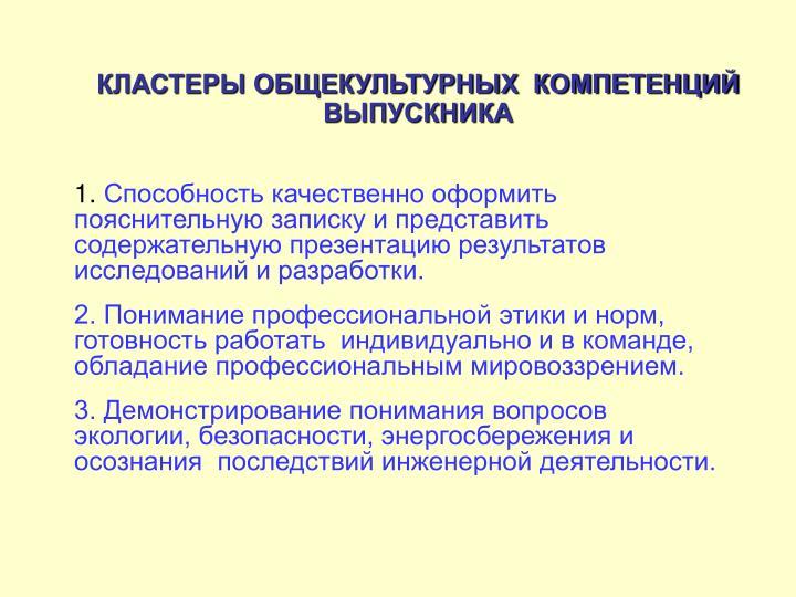 КЛАСТЕРЫ ОБЩЕКУЛЬТУРНЫХ  КОМПЕТЕНЦИЙ ВЫПУСКНИКА