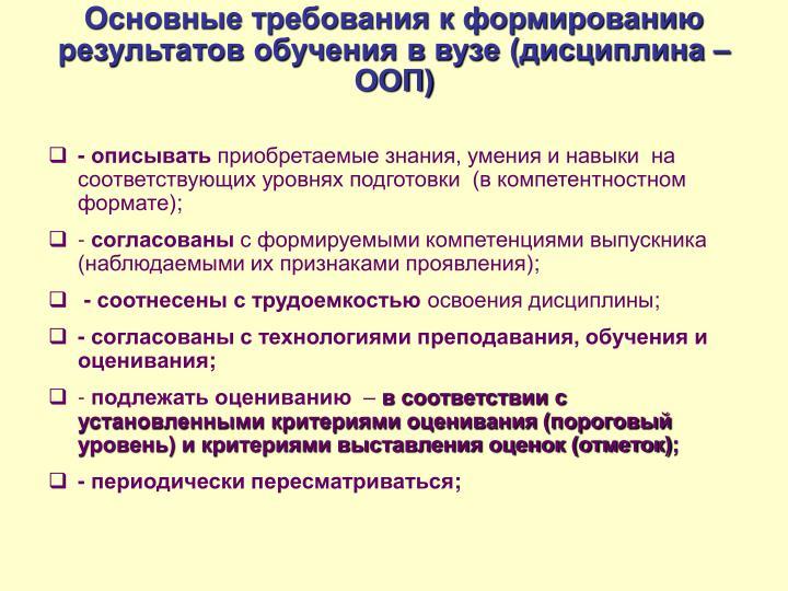 Основные требования к формированию результатов обучения в вузе (дисциплина – ООП)