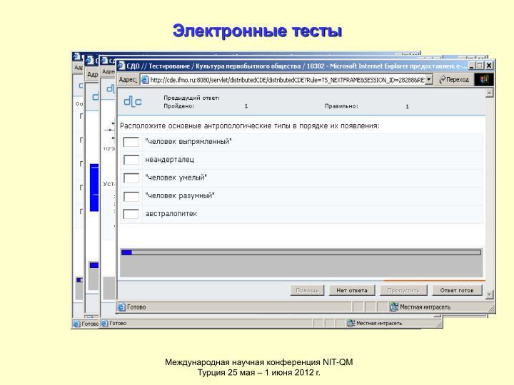 Электронные тесты