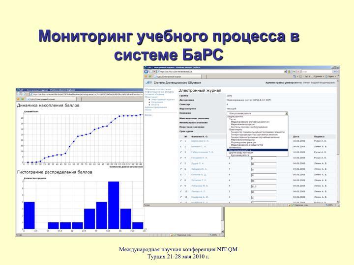 Мониторинг учебного процесса в системе БаРС