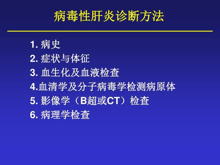 病毒性肝炎诊断方法