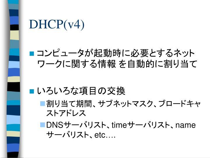DHCP(v4)