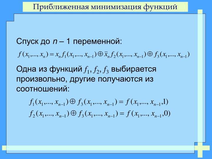 Приближенная минимизация функций