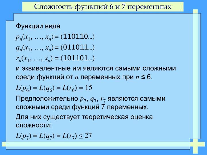 Сложность функций 6 и 7 переменных