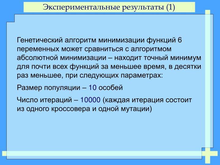 Экспериментальные результаты (1)