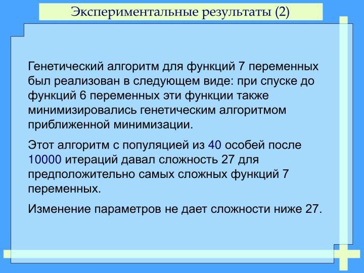 Экспериментальные результаты (2)