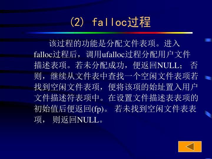 (2) falloc