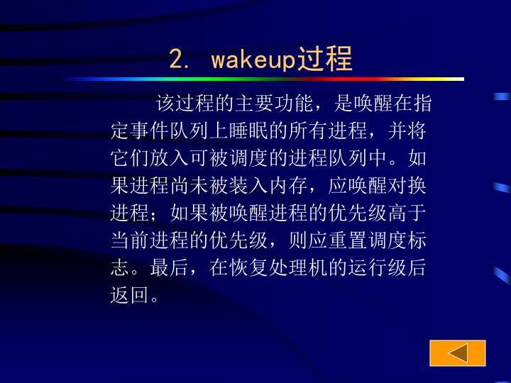 2. wakeup