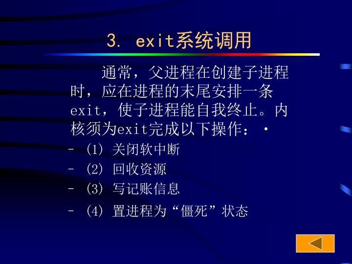 3. exit