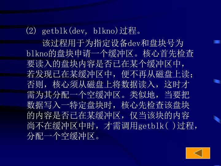 (2) getblk(dev, blkno)