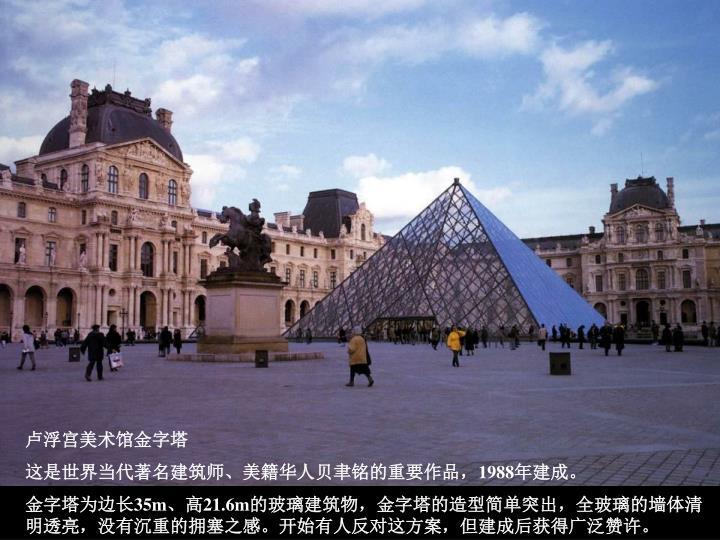卢浮宫美术馆金字塔