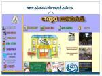 www staraskola mpek edu rs