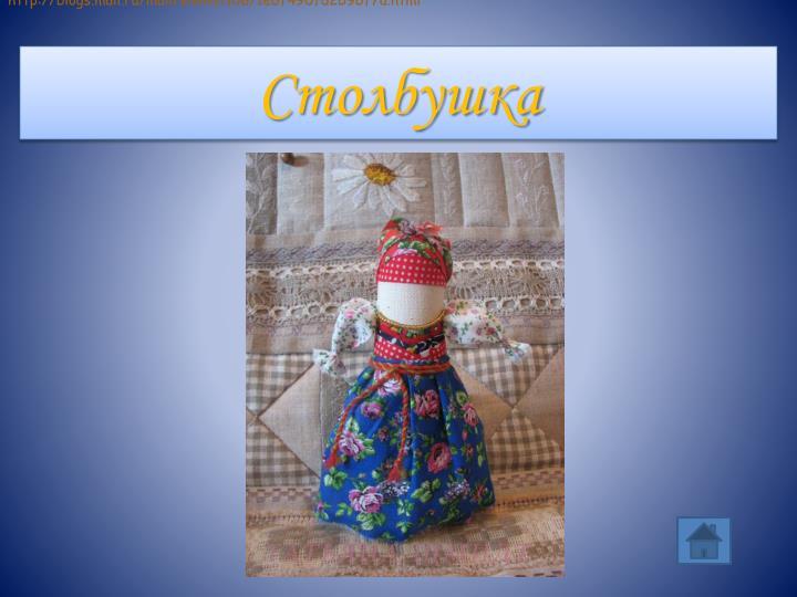 http://blogs.mail.ru/mail/shmidt108/1e6f490fd2b9bf7a.html
