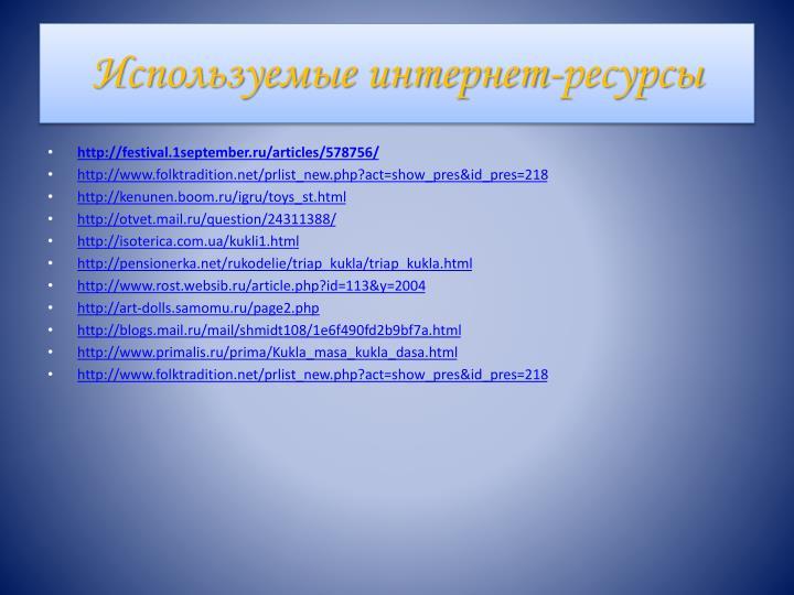 Используемые интернет-ресурсы