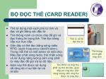 b c th card reader
