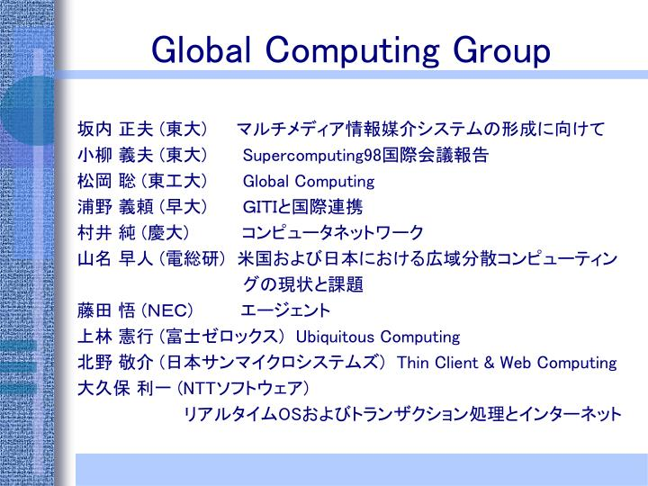 Global Computing Group