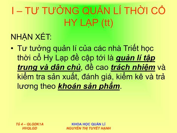 I – TƯ TƯỞNG QUẢN LÍ THỜI CỔ HY LẠP (tt)