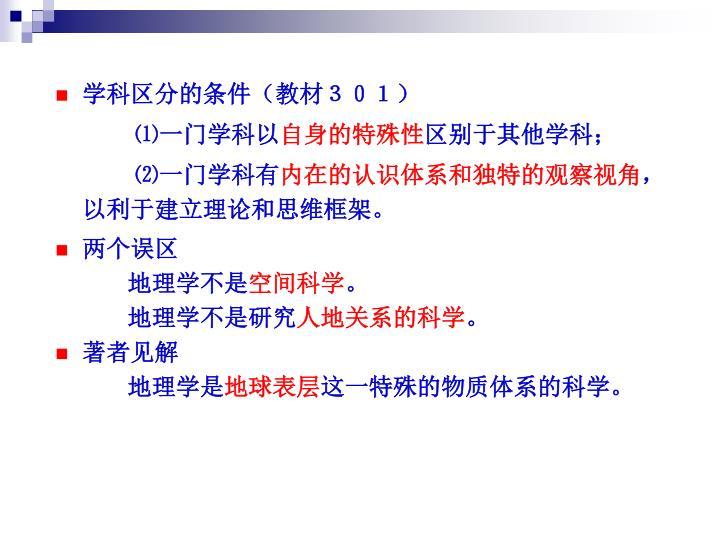 学科区分的条件(教材301)