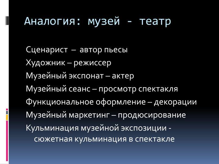 Аналогия: музей - театр