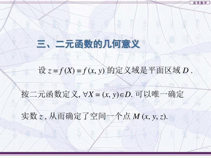 三、二元函数的几何意义