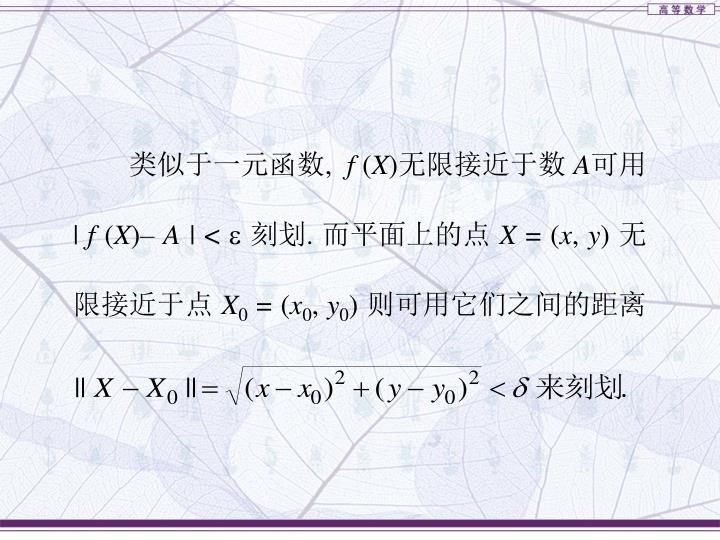类似于一元函数