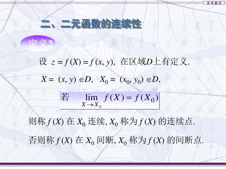 二、二元函数的连续性