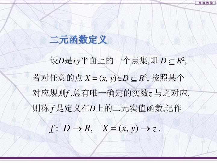 二元函数定义