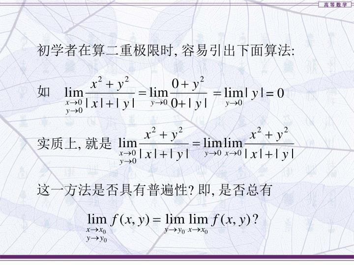 初学者在算二重极限时