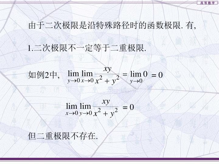 由于二次极限是沿特殊路径时的函数极限