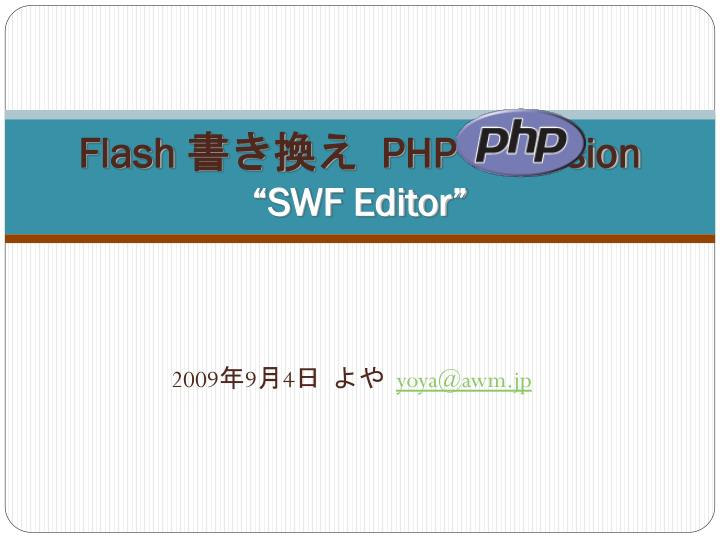 Flash php extension swf editor