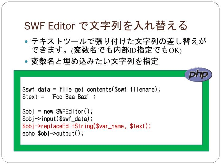 SWF Editor