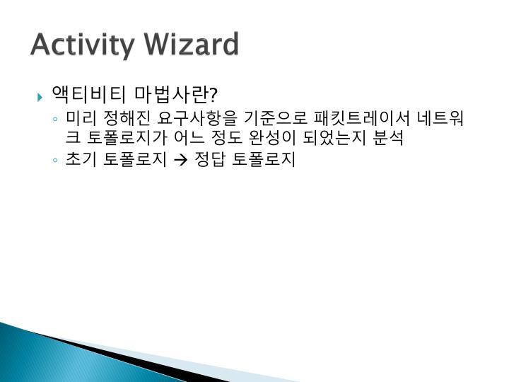 Activity Wizard