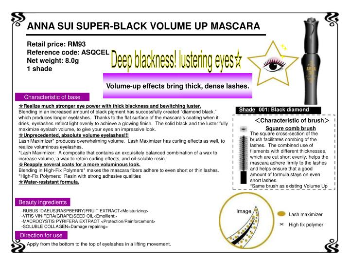 ANNA SUI SUPER-BLACK VOLUME UP