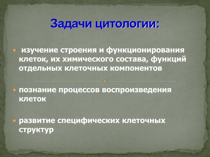 Задачи цитологии: