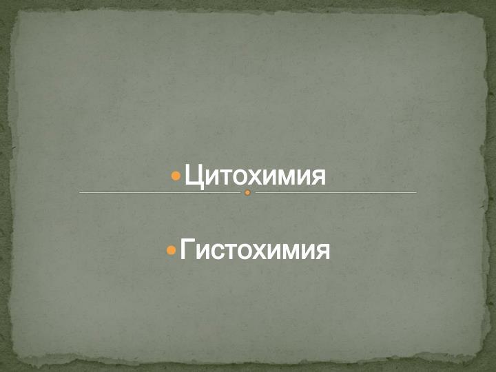 Цитохимия