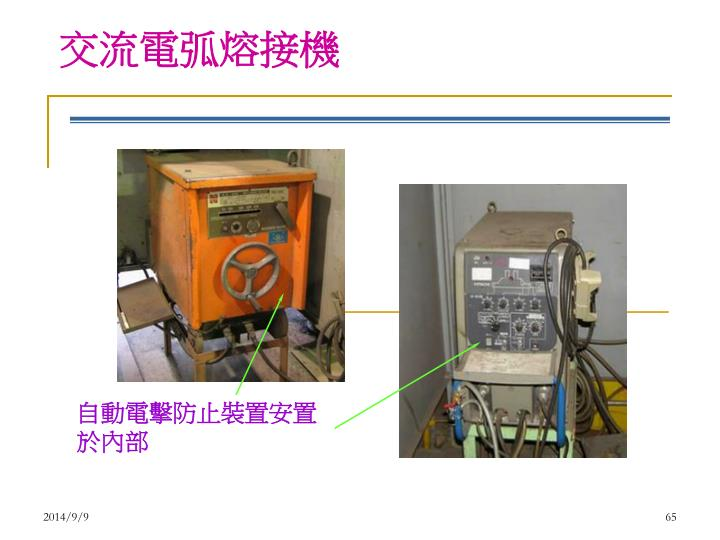 交流電弧熔接機