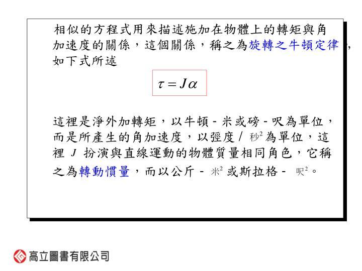 相似的方程式用來描述施加在物體上的轉矩與角加速度的關係,這個關係,稱之為