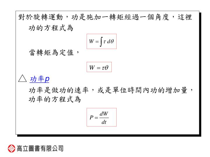 對於旋轉運動,功是施加一轉矩經過一個角度,這裡功的方程式為