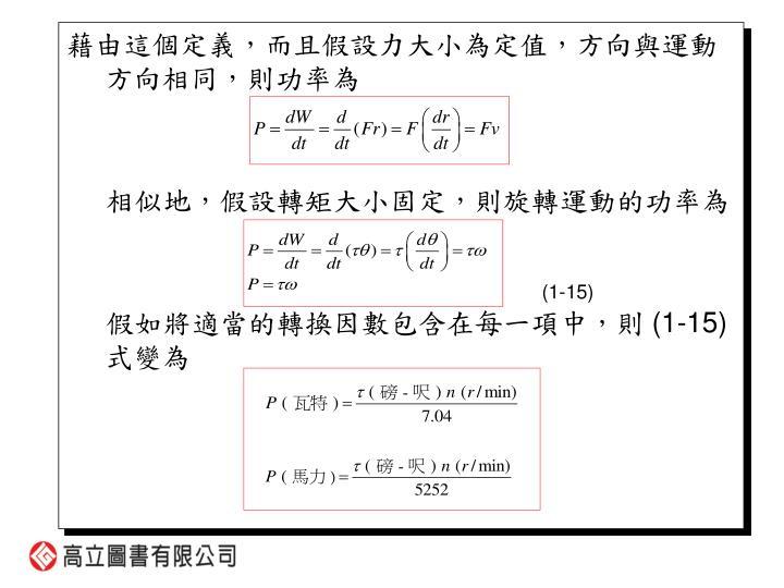 藉由這個定義,而且假設力大小為定值,方向與運動方向相同,則功率為