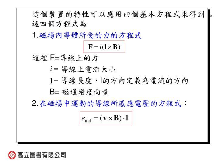 這個裝置的特性可以應用四個基本方程式來得到。這四個方程式為